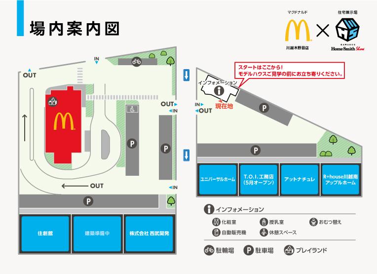 住宅展示場マップ