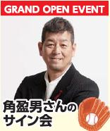 T.O.I.工務店GRAND OPEN EVENT「角盈男さんとサイン会」