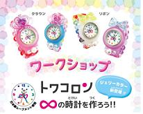 このイベントは終了いたしました<br>新作のジェリーカラー登場!!<br>「トワコロン」オリジナル時計を作ろう!!