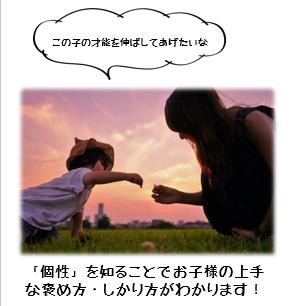 子供の才能発見 子育て講座