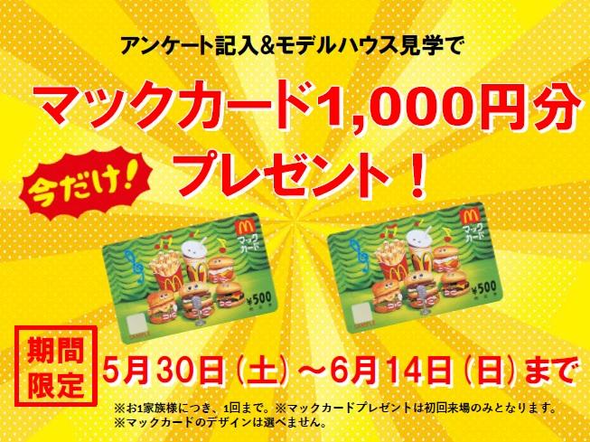 今だけ!! マックカード1000円分プレゼント